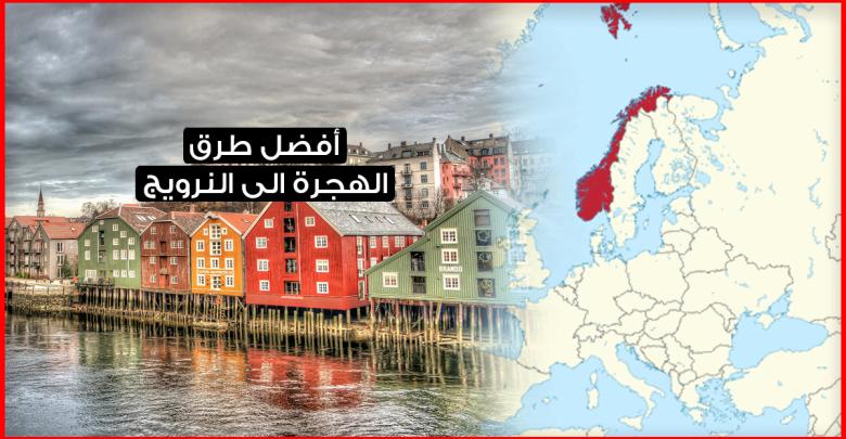 اليك بعض الطرق التي يمكنها أن تساعدك في الهجرة الى النرويج