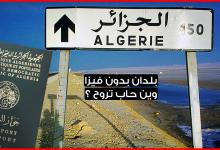 بلدان بدون فيزا للجزائريين 2019 .. تعرف على الدول التي يدخلها الجزائريون بدون فيزا
