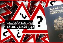 دول بدون فيزا للمغاربة 2019 .. تعرف على لائحة الدول التي تستقبل المغاربة بدون تأشيرة