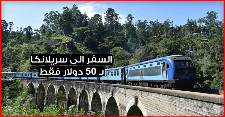 هل تعلم أنك ب 50 دولار فقط تستطيع السفر الى سريلانكا (قل رب زدني علما)